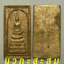 สมเด็จเนื้อทองระฆังครูบาขันแก้ว(5 ชั้น)