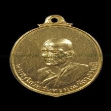 เหรียญหลวงพ่อเนื่องวัดจุฬามณีปี2513เนื้อทองคำ