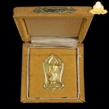 เหรียญทองคำ 25 พุทธศตวรรษ (สวยแชมป์)