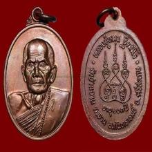 เหรียญตอกเลข 1 หลวงปู่หมุน อายุ 103 ปี รุ่นแรกสุด