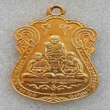 เหรียญสามอดีต วัดหนัง ปี2515 เนื้อทองคำ