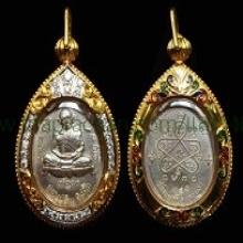 เหรียญเจริญพรล่าง เนื้อเงิน หลวงปู่ทิม อิสริโก