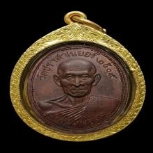 เหรียญไข่ปลาใหญ่ หลวงพ่อมุม รุ่น 3 เนื้อทองแดง ปี 2509