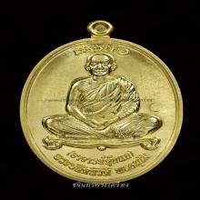 เหรียญรุ่นแรก พระอาจารย์ตุ๊กแก วัดคมบาง เนื้อทองคำ No.69