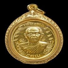 (English Language) ที่สุดแห่งเจริญพร2 ทองคำ ๙ รอบหลังแบบ