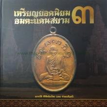 หนังสือเหรียญยอดนิยม อมตะแดนสยาม เล่ม 3