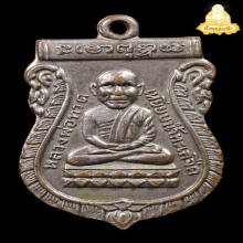 เหรียญรุ่นแรก หลวงปู่ทวด วัดช้างให้ สภาพแชมป์