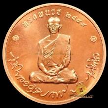 เหรียญทรงผนวช 2550 รุ่น 2 วัดบวรนิเวศวิหาร เนื้อทองแดง