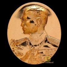 เหรียญที่ระลึกสร้างพระมหาธาตุเจดีย์ภักดีประกาศ ปี 2539