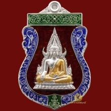 เหรียญเสมาพระพุทธชินราช รุ่นอนุสรณ์สมโภชครบ ๖๖๐ ปี