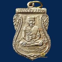 เหรียญเลื่อนสมณศักดิ์ หลวงพ่อทวด อ.ทอง วัดสำเภาเชย อัลปาก้า