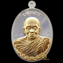 เหรียญหลวงพ่อคูณ รุ่นเมตตา ปี 2555 เนื้อเงินหน้าทองคำห่มคลุม