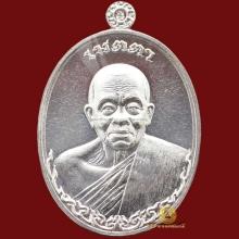 เหรียญหลวงพ่อคูณ รุ่นเมตตา ปี 2555 เนื้อเงินห่มเฉียง