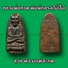 หลวงพ่อทวด พิมพ์กลาง(ไม่ปั๊ม) ปี 2505