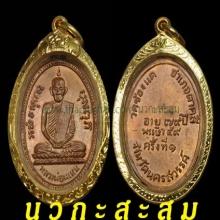 ลพ.พรหม เหรียญรุ่น 2 ปี 08(บล็อคไม่มีกลาก)