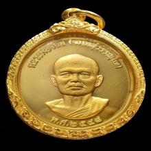เหรียญเนื้อทองคำ หลวงพ่อจ้อย วัดศรีอุทุมพร