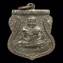 เหรียญเลื่อนสมณศักดิ์ หลวงปู่ทวดเนื้ออัลปากา # 2