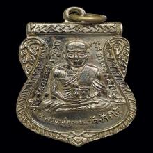 เหรียญเลื่อนสมณศักดิ์ หลวงปู่ทวดเนื้ออัลปากา # 1