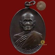 เหรียญทูลเกล้า หลวงพ่อทบ ท ใหญ่ เนื้อทองแดงรมดำ
