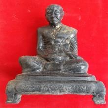 พระบูชาหลวงพ่อแช่ม วัดนวล รุ่นแรกปี17