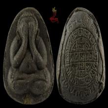 พระปิดตายันต์ดวงเล็ก เนื้อใบลาน ปี2521-23 หลวงปู่โต๊ะ