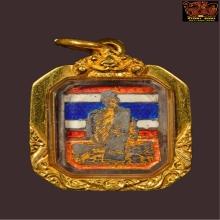 เหรียญธงชาติหลวงพ่อเดิม วัดหนองโพ ( 5 )