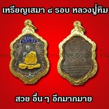 เหรียญเสมา 8 รอบ นวะ หน้าเงิน หลวงปู่ทิม ปี '18