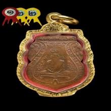 เหรียญหลวงพ่อกลั่น วัดพระญาติ รุ่นแรก พิมพ์ขอเบ็ด แชมป์งาน