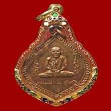 พิมพ์ทรงพุ่มข้าวบิณฑ์ เป็นเหรียญปั๊มเนื้อทองแดง ปี21