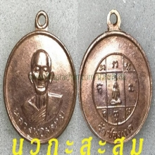 ลพ.พรหม เหรียญกลมหลังพระปิดตา ปี13