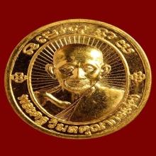 เหรียญหลวงปู่ศุข No.17 เนื้อทองคำ สร้างน้อย หายากคัฟ