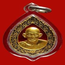 เหรียญหยดน้ำ..หลวงปู่ศุข เนื้อทองคำ สร้างน้อย หายาก