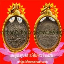 เหรียญพระพุทธชินราช วัดโพธาราม ปี 2461 หลวงปู่ศุข