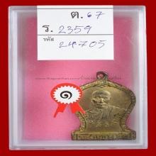 เหรียญรุ่นสอง หลวงพ่อเต๋ คงทอง วัดสามง่าม พิมพ์เสมาคว่ำ