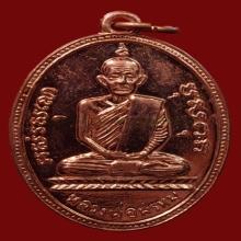 ลพ.พรหม เหรียญรูปไข่ปี15