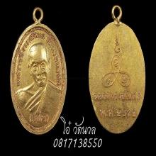 เหรียญหลวงพ่อแช่ม วัดนวล รุ่นแรก ปี2510 เนื้อทองคำ