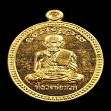 เหรียญเลื่อนสมณศักดิ์ อ.นอง เบอร์ 19 ทองคำ