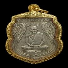 เหรียญหลวงปู่ศรี(สีห์) วัดสะแก ปี 2511 รุ่นแรก