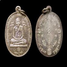 เหรียญหลวงปู่ทวด(ดอกบัวข้าง)ปี20 เนื้อเงิน