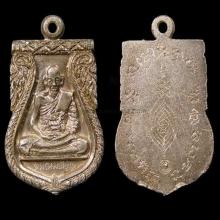 เหรียญเสมา หลวงปู่ดู่ วัดสะแก ปี 2522 เนื้อเงิน