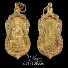 เหรียญหลวงพ่อมิ่ง วัดกก ปี2509 เนื้อทองคำ