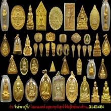 ชุดทองคำ..หลวงปู่ชื้น วัดญาณเสน