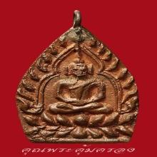 เหรียญหล่อเจ้าสัว หลวงปู่บุญ วัดกลางบางแก้ว เนื้อทองแดง