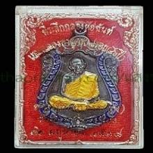 เหรียญเสมาเนื้อเงินลงยาสามสี หลวงปู่ทิม อิสริโก