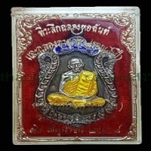 เหรียญเสมานวะลงยาสามสี (โค๊ต นะ) หลวงปู่ทิม อิสริโก