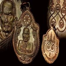 เหรียญมังกรคู่ หลวงปู่หมุน รุ่นเสาร์ห้ามหาเศรษฐี เนื้อนวโลหะ
