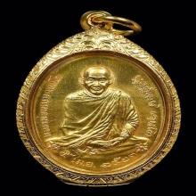 เหรียญหลวงพ่อเกษมหลังภปรปี2523เนื้อทองคำพิมพ์ใหญ่