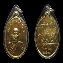 เหรียญพ่อท่านเขียว วัดหรงบน กระหลั่ยทองเดิมๆ สวยแชมป์